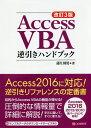 Access VBA逆引きハンドブック改訂3版 Access 2016/2013/2010各バージ [ 蒲生睦男 ]