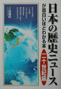 日本の歴史ニュースが面白いほどわかる本