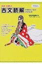 元井太郎の古文読解が面白いほどできる本
