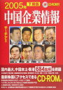中国企業情報(2005年下期版)