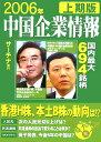 中国企業情報(2006年上期版)