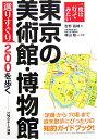 東京の美術館・博物館選りすぐり200を歩く