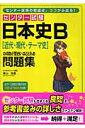センター試験日本史B「近代・現代・テーマ史」の点数が面白いほどとれる問題集 [ 福山浩麿 ]