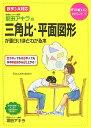 坂田アキラの三角比・平面図形が面白いほどわかる本
