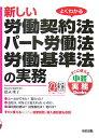新しい労働契約法・パート労働法・労働基準法の実務