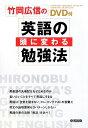 竹岡広信の「英語の頭」に変わる勉強法