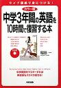 【送料無料】CD付中学3年間の英語を10時間で復習する本カラー版 [ 稲田一 ]