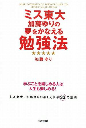 ミス東大加藤ゆりの夢をかなえる勉強法