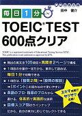 毎日1分TOEIC test 600点クリア