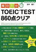 毎日1分TOEIC test 860点クリア