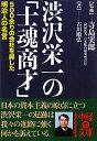 渋沢栄一の「士魂商才」