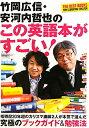 竹岡広信・安河内哲也のこの英語本がすごい!