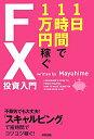 【送料無料】1日1時間で1万円稼ぐFX投資入門