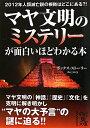 マヤ文明のミステリーが面白いほどわかる本