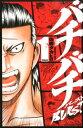 バチバチBURST(1) (少年チャンピオン・コミックス) [ 佐藤タカヒロ ]