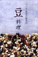 べにや長谷川商店の豆料理