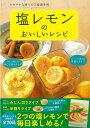 【バーゲン本】塩レモンのおいしいレシピ [ 川上 文代 ]