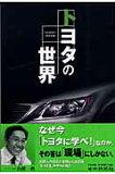 【】トヨタの世界 [ 中日新聞社 ]