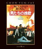 男たちの挽歌 日本語吹替収録版【Blu-ray】 [ レスリー・チャン ]