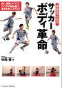 中高生のためのサッカーボディ革命 [ 中嶋慧 ]