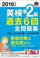 英検準2級過去6回全問題集(2016年度版)
