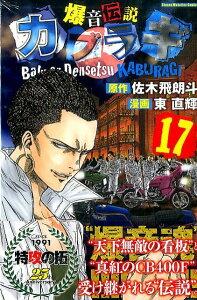 爆音伝説カブラギ(17) (講談社コミックス) [ 東 直輝 ]