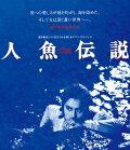 人魚伝説 HDニューマスター版 【Blu-ray】