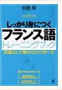 しっかり身につくフランス語トレーニングブック(CDなしバージョン)