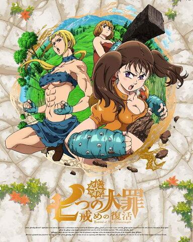 七つの大罪 戒めの復活 3(完全生産限定版)【Blu-ray】 [ 鈴木央 ]