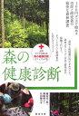 森の健康診断