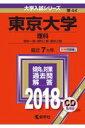 東京大学(理科)(2018) (大学入試シリーズ)