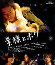 「王様とボク」【Blu-ray】 [ 菅田将暉 ]