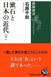 漱石と日本の近代(下) (新潮選書) [ 石原 千秋 ]