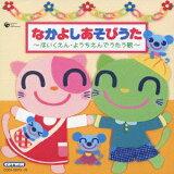 CD TWIN:∶好朋友玩歌?唉嗨不能吃?幼稚笑唱的歌? [(儿童)][CD TWIN::なかよしあそびうた?ほいくえん?ようちえんでうたう歌? [ (キッズ) ]]