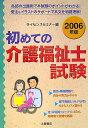 初めての介護福祉士試験(〔2006年版〕)