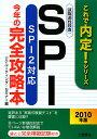 SPI今年の完全攻略本(2010年版)
