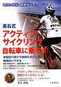 高石式アクティブサイクリング自転車に乗ろう!