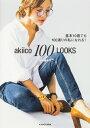 akiico 100 LOOKS 基本10着でも100通りの私になれる! 田中 亜希子
