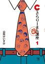 C級さらりーまん講座・改(1) (ビッグ コミックス) [ 山科 けいすけ ]