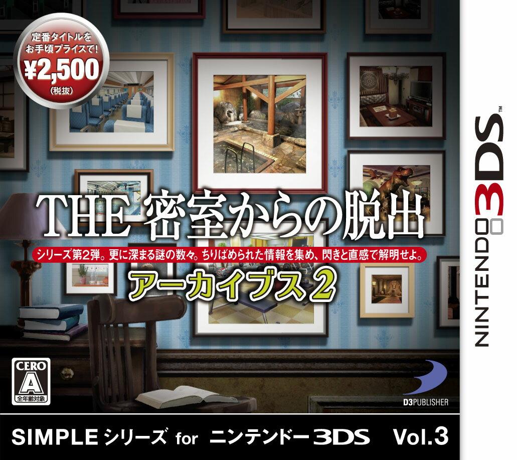 SIMPLEシリーズ for ニンテンドー3DS Vol.3 THE 密室からの脱出 アーカイブス2