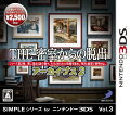 SIMPLE���꡼�� for �˥�ƥ�ɡ�3DS Vol.3 THE ̩�������æ�� ���������֥�2