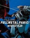 フルメタル・パニック!ディレクターズカット版 第3部:「イントゥ・ザ・ブルー」編【Blu-ray】 ...