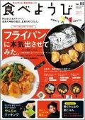 食べようび(vol.05)