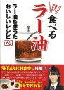 【バーゲン本】簡単に作れる!食べるラー油 [ 阿佐ヶ谷ラー油友の会 ]