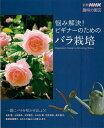 【バーゲン本】悩み解決!ビギナーのためのバラ栽培 (別冊NHK趣味の園芸) [ 別冊NHK趣味の園芸