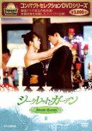 ����ѥ��ȥ��쥯����� ��������åȡ������ǥ� DVD BOX II