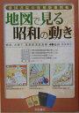 地図で見る昭和の動き