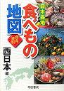 日本各地食べもの地図(西日本編) 食育資料 帝国書院