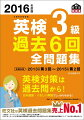 英検3級過去6回全問題集(2016年度版)