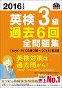 英検3級過去6回全問題集(2016年度版) [ 旺文社 ]